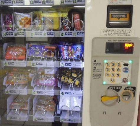 vending4